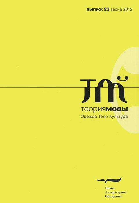 Теория моды, №23, 2012