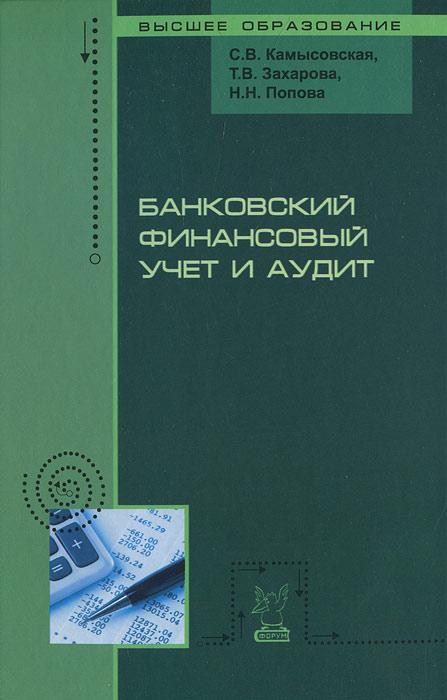Банковский финансовый учет и аудит