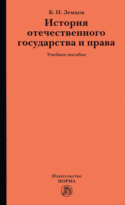 История отечественного государства и права