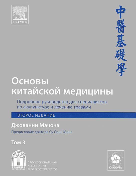 Основы китайской медицины. Том 3