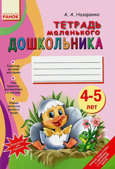 Тетрадь для маленького дошкольника 4-5 лет
