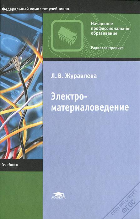 Электроматериаловедение