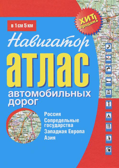 Атлас автомобильных дорог. Россия, сопредельные государства, Западная Европа, Азия.