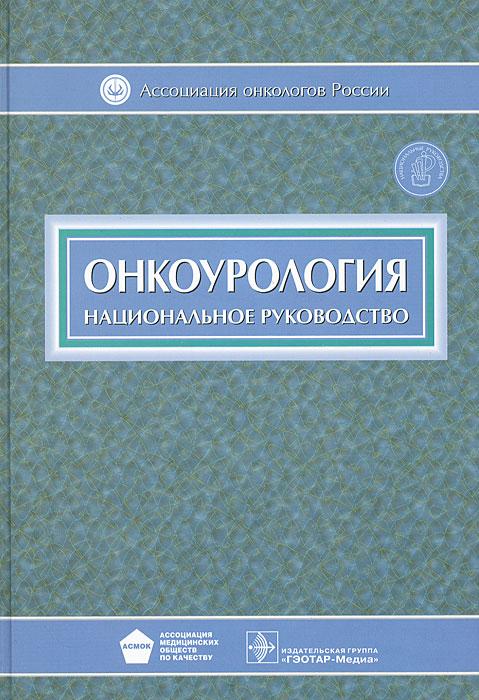 Онкоурология. Национальное руководство