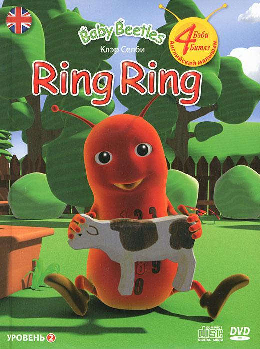 Ring Ring. Уровень 2 (+ DVD-ROM, СD)12296407Методическое пособие из серии Baby Beetles, в котором вы найдете DVD-диск с десятью красочными мультфильмами на английском языке и CD-диск с песенками из этих мультфильмов. Зум - неунывающий и заводной непоседа. Он не любит сидеть дома и все время находится в движении: бегает и прыгает, танцует и играет в прятки, и даже катается на машине. Зум - хороший компаньон для начала знакомства с английским. Начните с Зума, и ваш малыш узнает из его песенок основные слова, связанные с активными действиями!