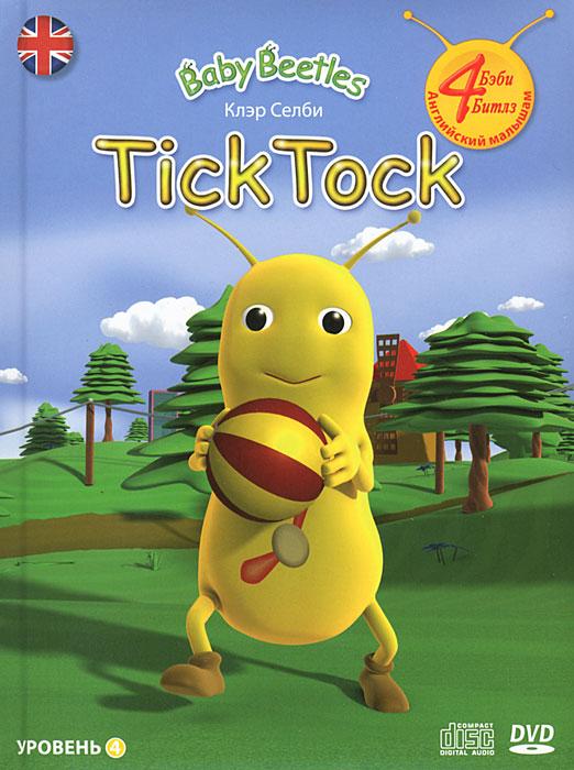 Tick Tock. Уровень 4 (+ DVD-ROM, СD)12296407Методическое пособие из серии Baby Beetles, в котором вы найдете DVD-диск с десятью красочными мультфильмами на английском языке и CD-диск с песенками из этих мультфильмов. Зум - неунывающий и заводной непоседа. Он не любит сидеть дома и все время находится в движении: бегает и прыгает, танцует и играет в прятки, и даже катается на машине. Зум - хороший компаньон для начала знакомства с английским. Начните с Зума, и ваш малыш узнает из его песенок основные слова, связанные с активными действиями!
