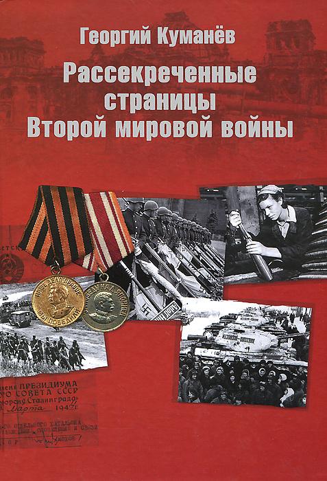Георгий Куманев Рассекреченные страницы истории Второй мировой войны