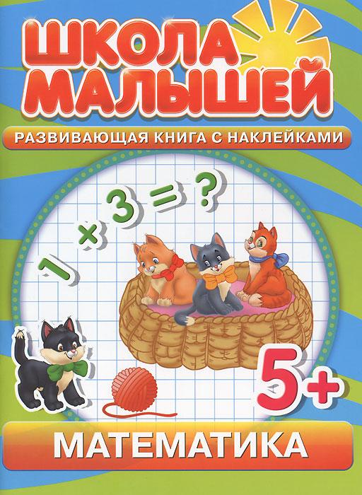 Математика. Развивающая книга с наклейками