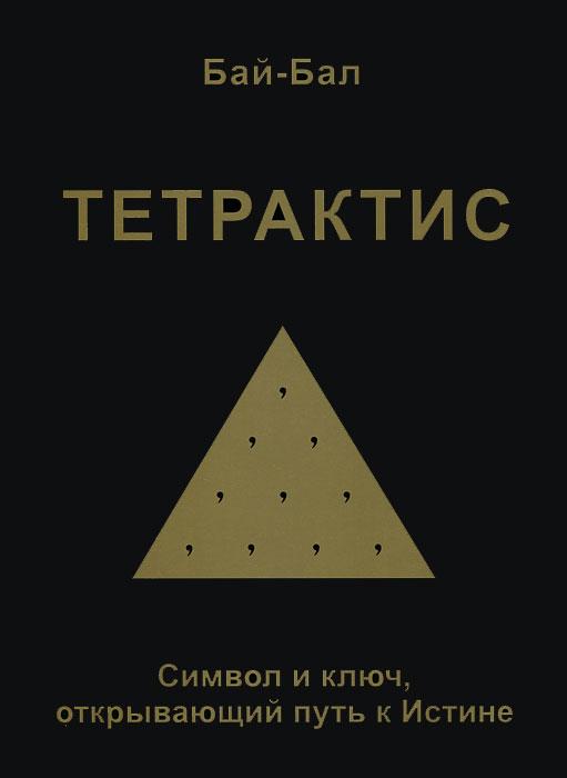 Тетрактис. Символ и ключ, открывающий путь к Истине