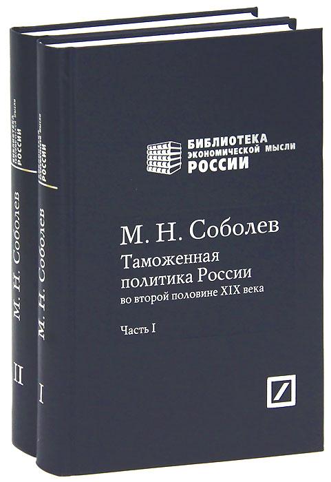 Таможенная политика России во второй половине XIX века (комплект из 2 книг)