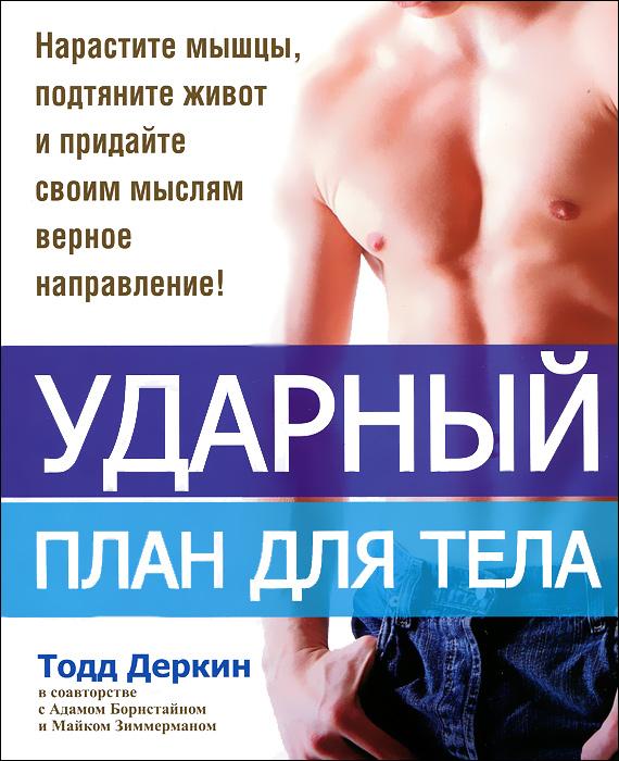 Ударный план для тела. Тодд Деркин, Адам Борнстайн, Майк Зиммерман