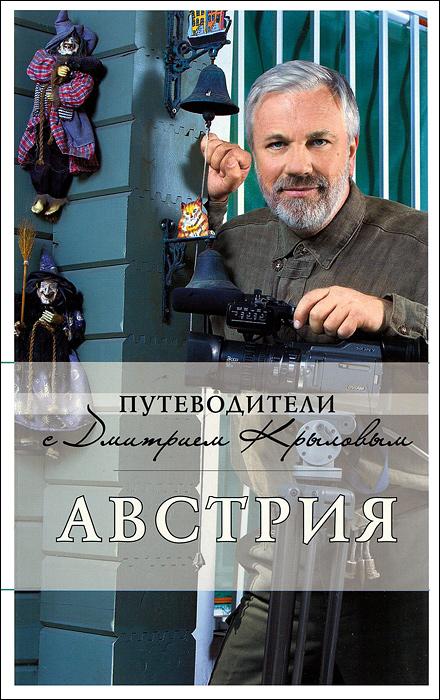 Австрия (+ DVD-ROM). Крылов Д., Сушек И.