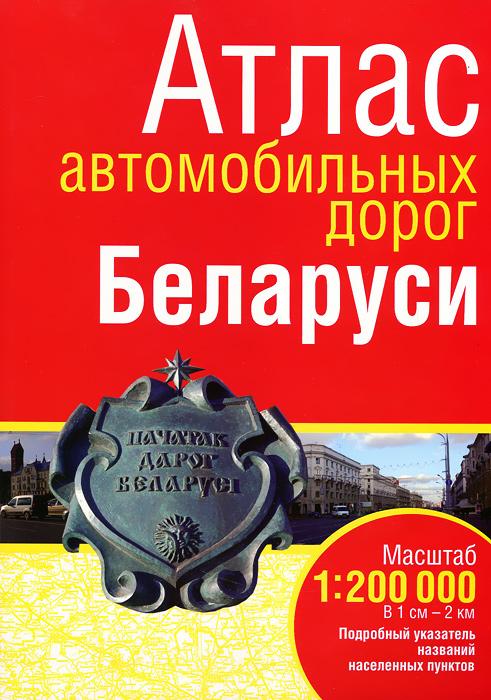 Атлас автомобильных дорог Беларуси.