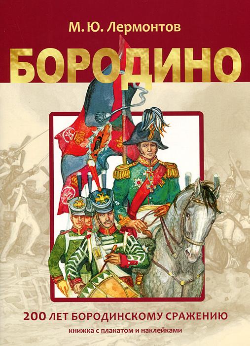 Бородино. Книжка с плакатом и наклейками
