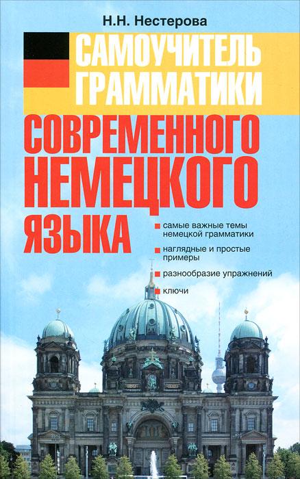 Самоучитель грамматики современного немецкого языка ( 978-5-271-40749-9 )