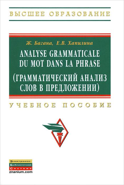 Analyse grammatical du mot dans la phrase (Грамматический анализ слов в предложении)