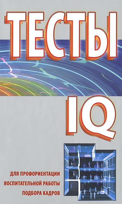 Тесты IQ для профориентации, воспитательной работы, подбора кадров
