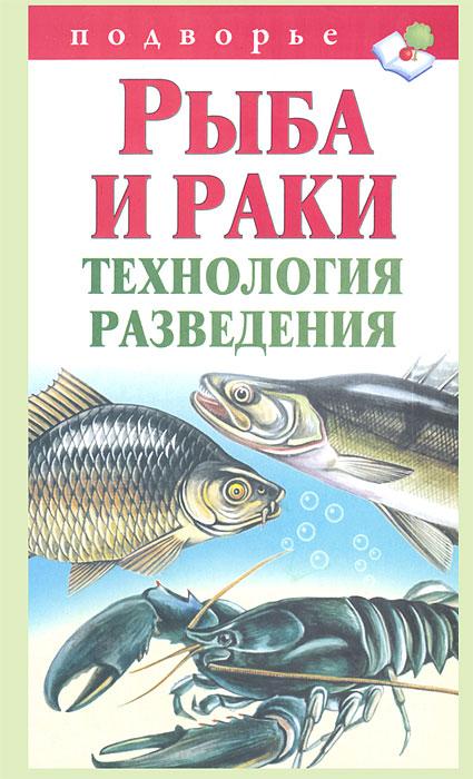 Рыба и раки. Технология разведения ( 978-5-271-42173-0, 978-5-226-05052-7 )