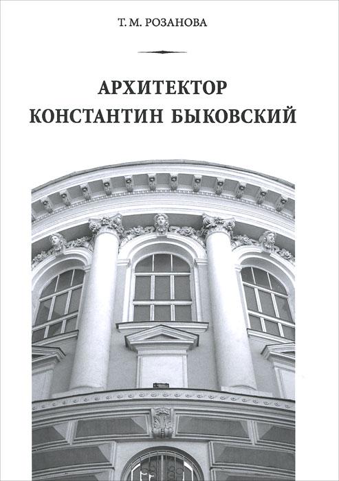 Архитектор Константин Быковский