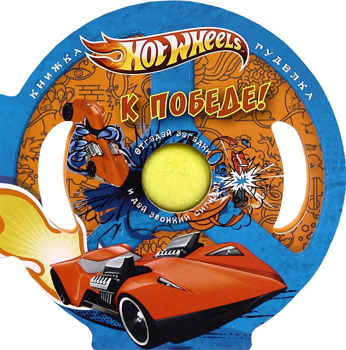 Hot Wheels. К победе! Книжка-игрушка