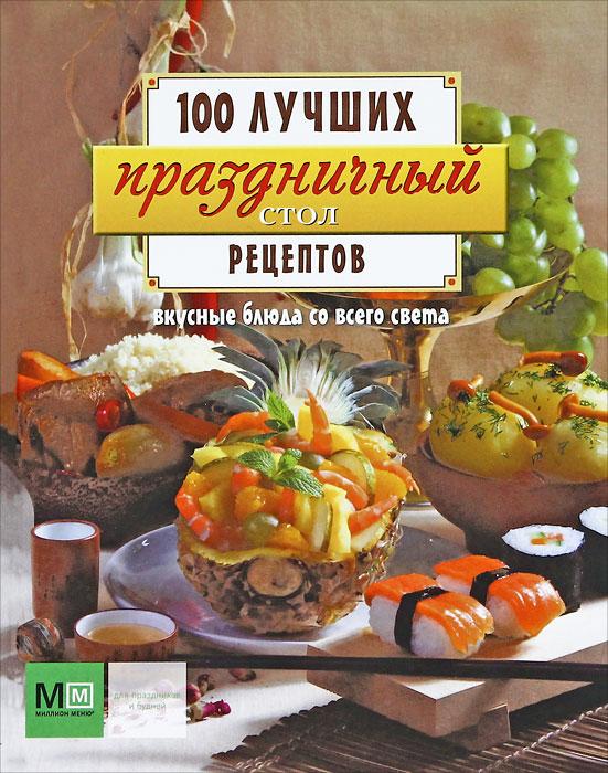 Праздничный стол. Вкусные блюда со всего света ( 978-5-271-38159-1, 978-5-8029-2844-8 )