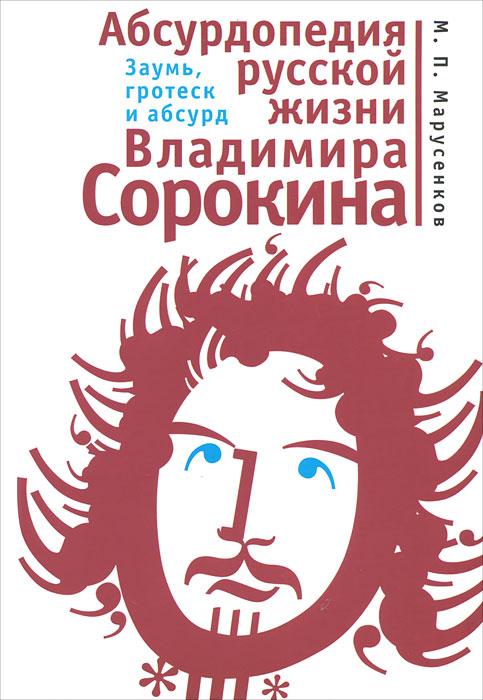 Абсурдопедия русской жизни Владимира Сорокина. Заумь, гротеск и абсурд