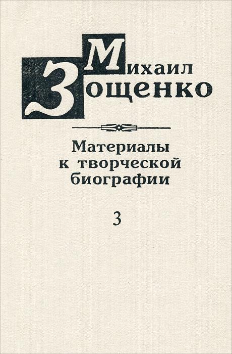 Михаил Зощенко. Материалы к творческой биографии. Книга 3