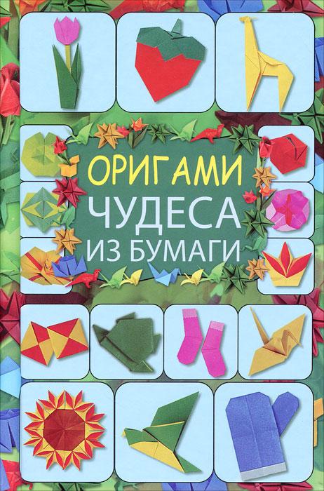 Оригами. Чудеса из бумаги