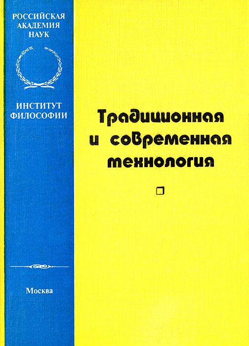 Традиционная и современная технология ( 5-2010-2006-2 )