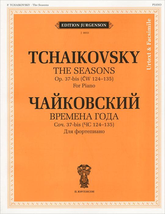 Чайковский. Времена года. 12 характерных картинок для фортепиано