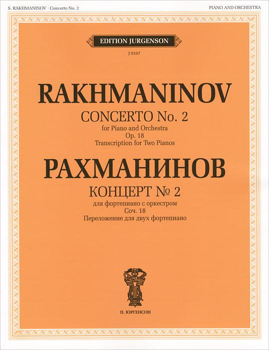 Рахманинов. Концерт №2. Для фортепиано с оркестром