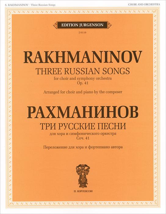 Рахманинов. Три русские песни. Для хора и симфонического оркестра