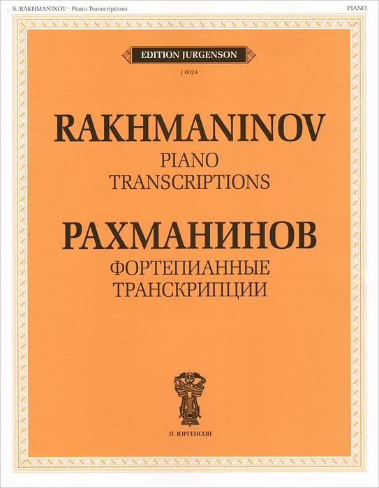 Рахманинов. Фортепианные транскрипции