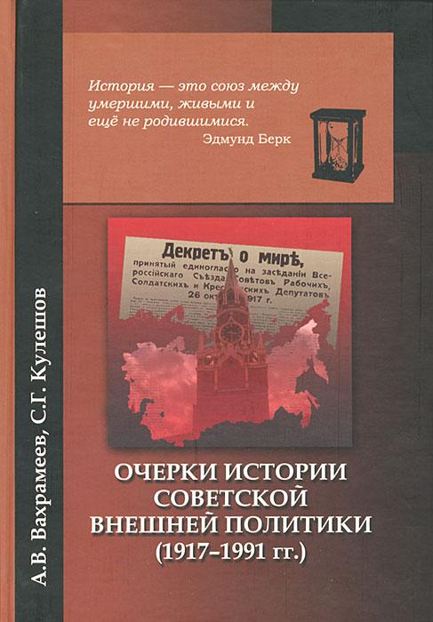 Очерки истории советской внешней политики (1917-1991гг.)
