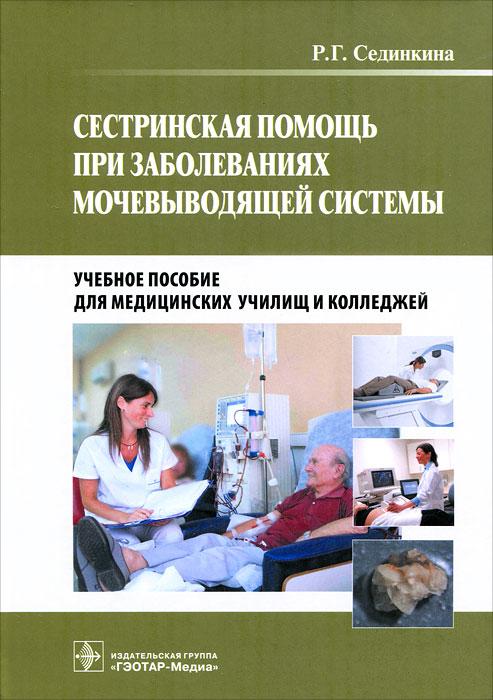 Сестринская помощь при заболеваниях мочевыводящей системы (+ CD-ROM)