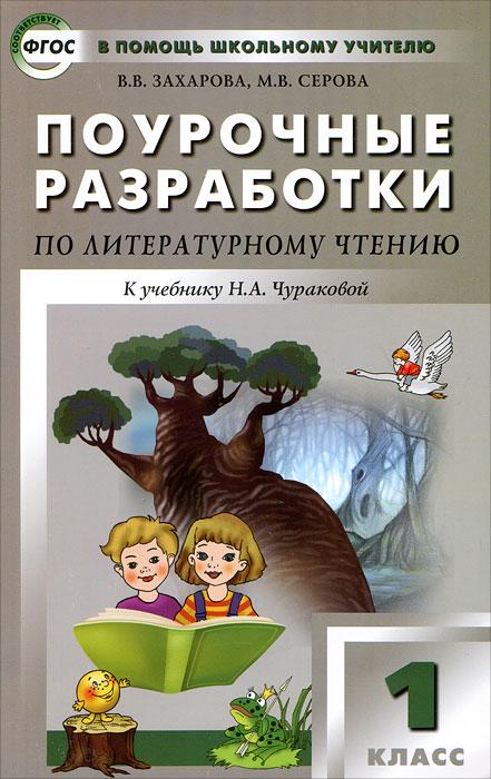 Поурочные разработки по литературному чтению. 1 класс