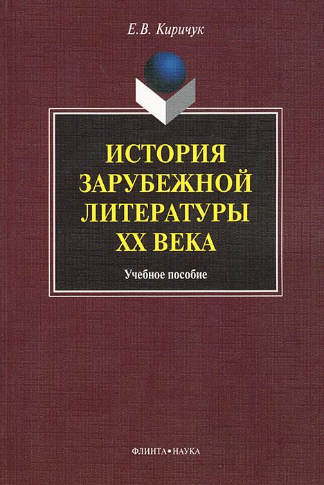 История зарубежной литературы XX века