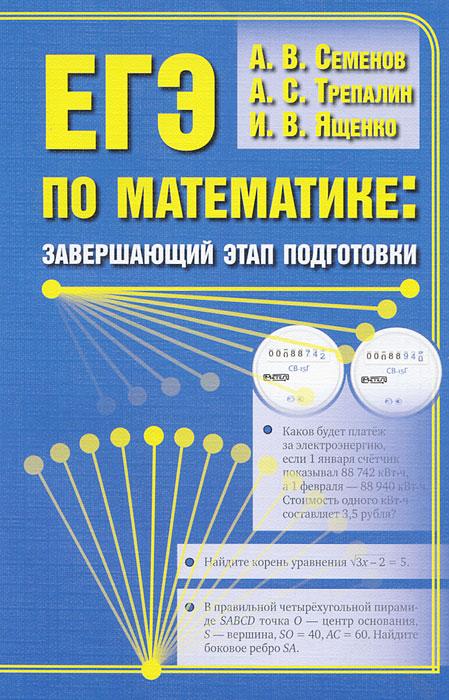ЕГЭ по математике. Завершающий этап подготовки