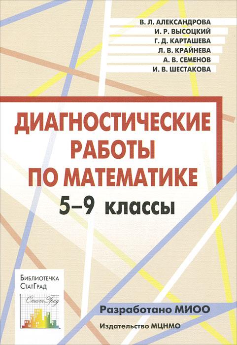Диагностические работы по математике. 5-9 классы