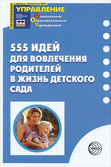 555 идей для вовлечения родителей в жизнь детского сада