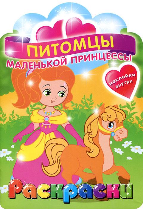 Питомцы маленькой принцессы. Раскраска с наклейками