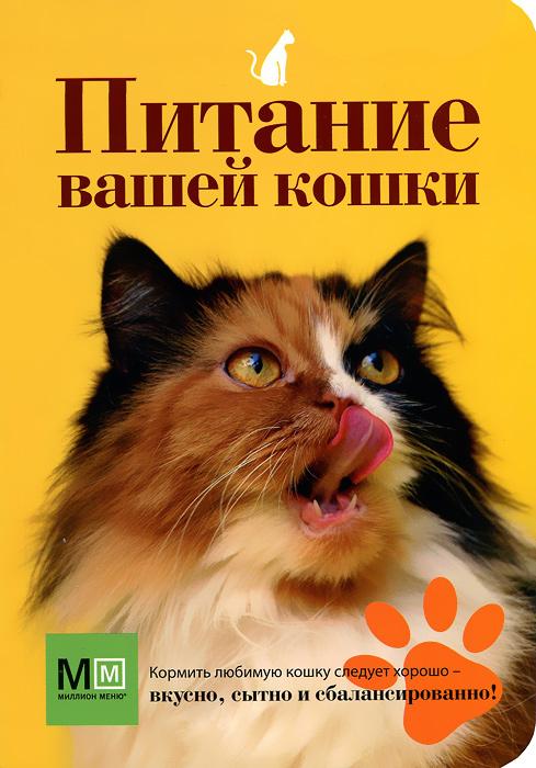 Питание вашей кошки продовольственные сухие пайки индивидуальный рацион питания