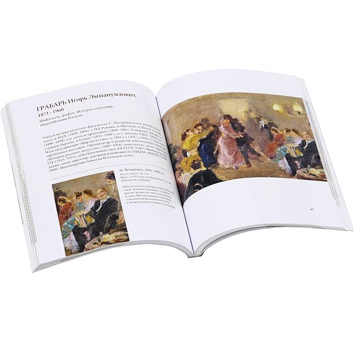 Живопись и графика из собрания Псковского музея-заповедника