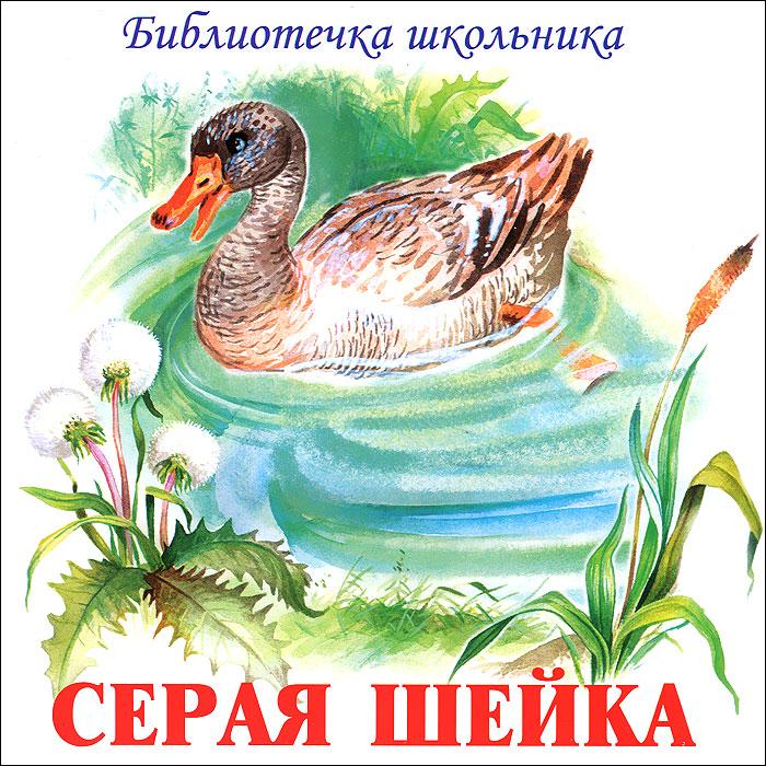 Серая шейка (аудиокнига CD)