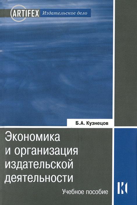 Экономика и организация издательской деятельности