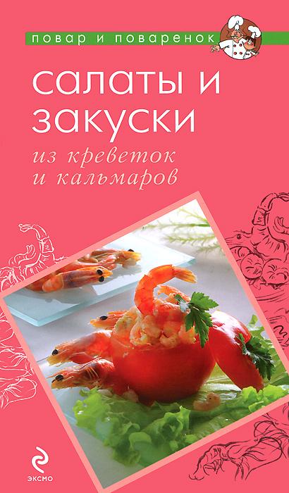 Салаты и закуски из креветок и кальмаров ( 978-5-699-55927-5 )