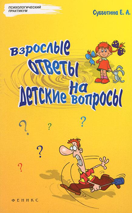 Взрослые ответы на детские вопросы