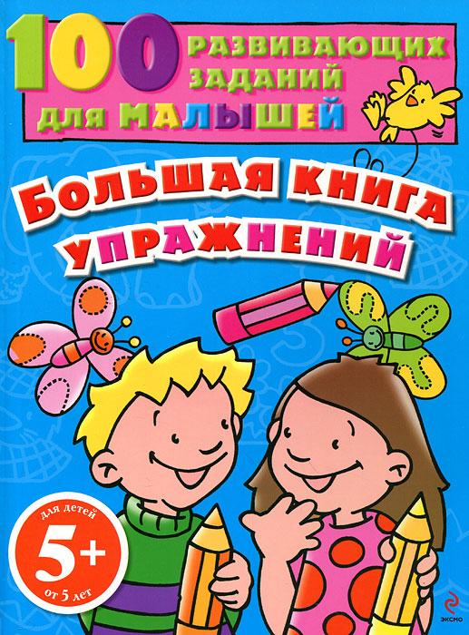 Большая книга упражнений. 100 развивающих заданий для малышей