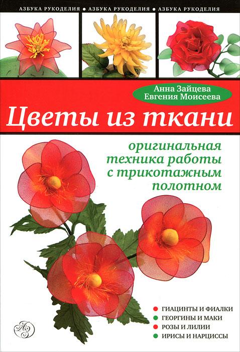 Цветы из ткани. Оригинальная техника работы с трикотажным полотном
