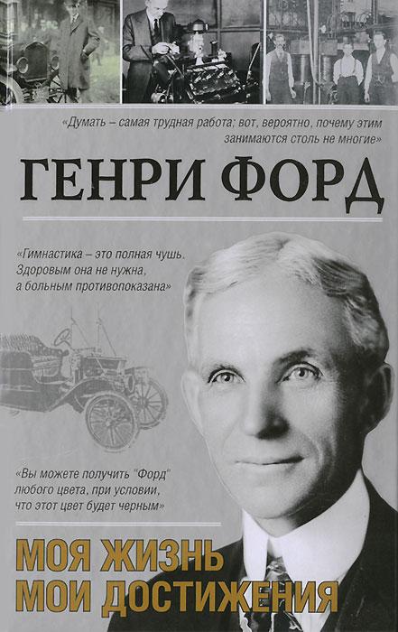 Генри Форд. Моя жизнь. Мои достижения